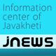 Информационный Центр Джавахети